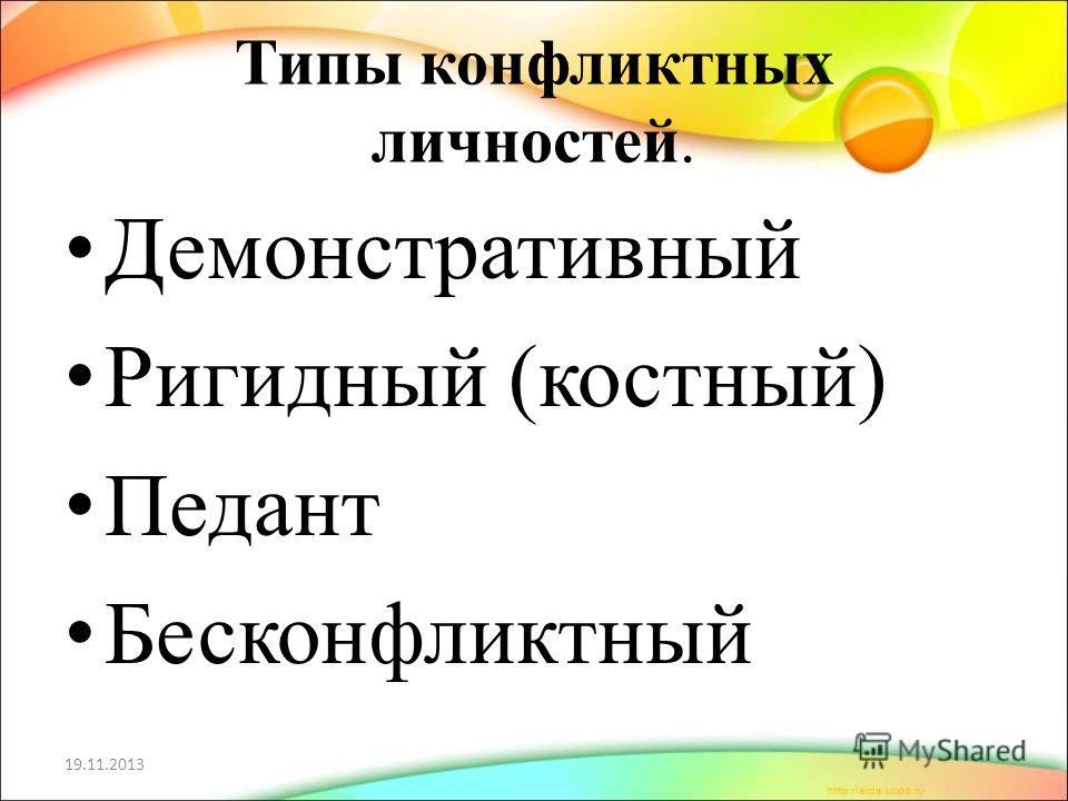 Типы конфликтных личностей. Демонстративный Ригидный (костный) Педант Бесконфликтный 19.11.2013