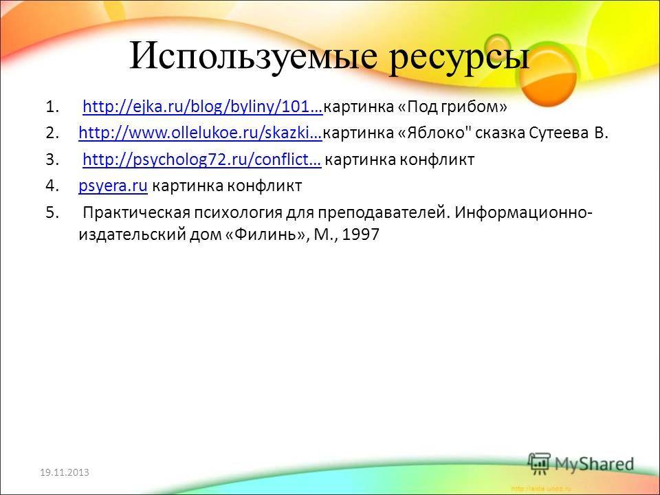 Используемые ресурсы 1. http://ejka.ru/blog/byliny/101…картинка «Под грибом»http://ejka.ru/blog/byliny/101… 2.http://www.ollelukoe.ru/skazki…картинка «Яблоко