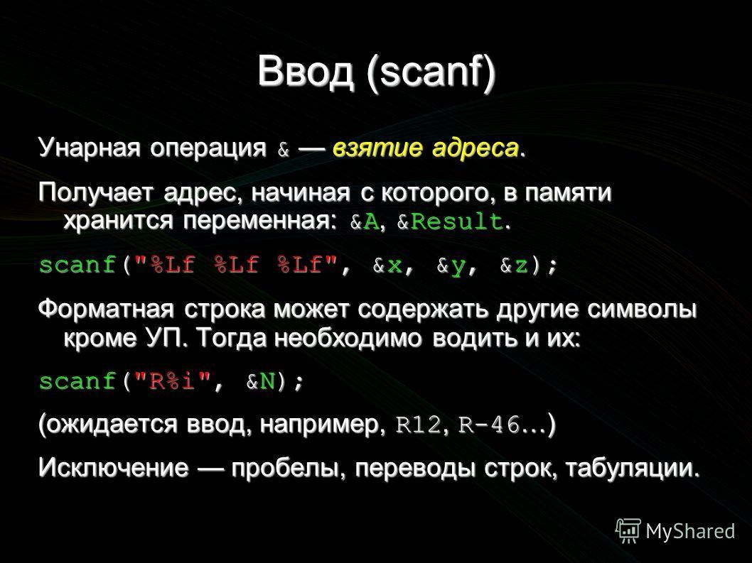 Ввод (scanf) Унарная операция & взятие адреса. Получает адрес, начиная с которого, в памяти хранится переменная: &A, &Result. scanf(