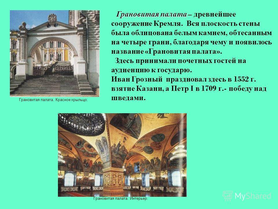 Грановитая палата. Красное крыльцо. Грановитая палата. Интерьер. Грановитая палата Грановитая палата – древнейшее сооружение Кремля. Вся плоскость стены была облицована белым камнем, обтесанным на четыре грани, благодаря чему и появилось название « Г