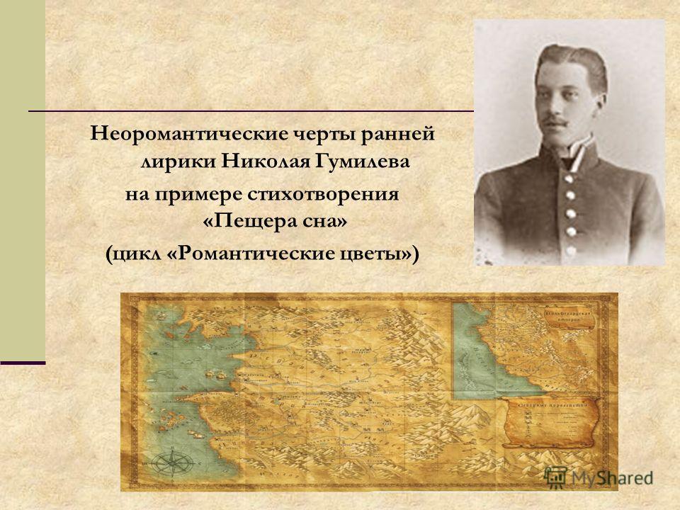 Неоромантические черты ранней лирики Николая Гумилева на примере стихотворения «Пещера сна» (цикл «Романтические цветы»)