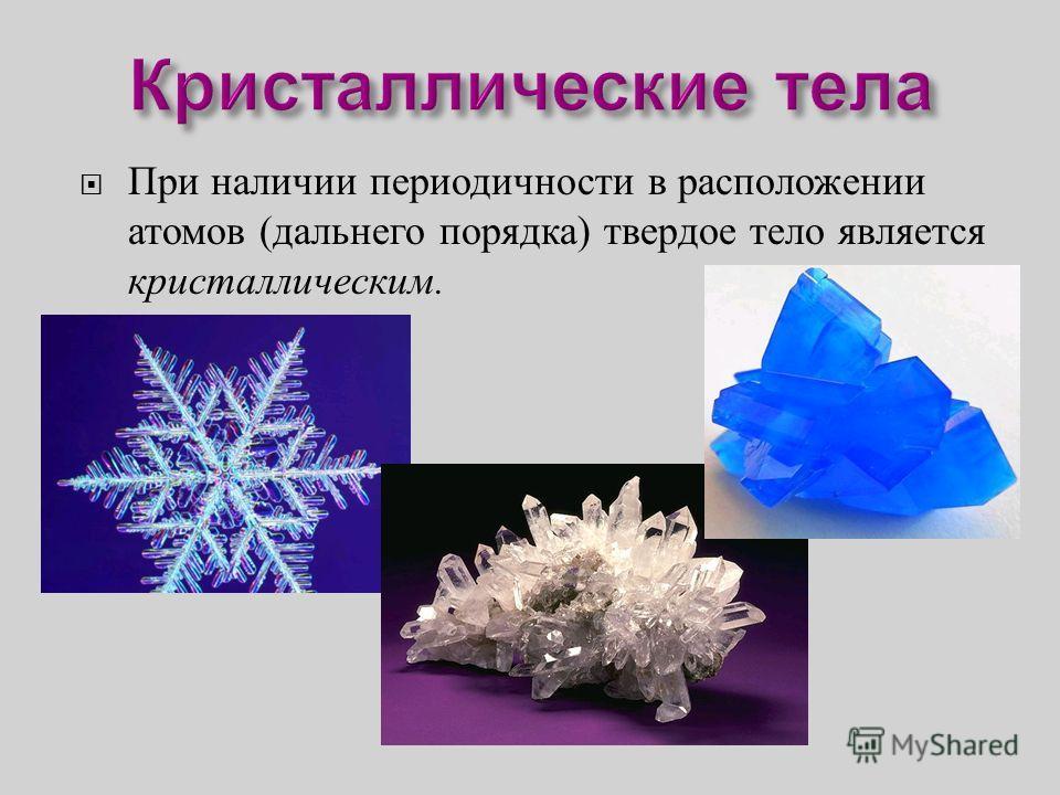 При наличии периодичности в расположении атомов ( дальнего порядка ) твердое тело является кристаллическим.