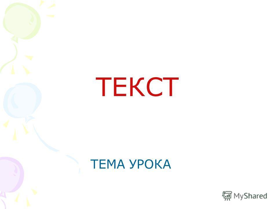ТЕМА УРОКА ТЕКСТ