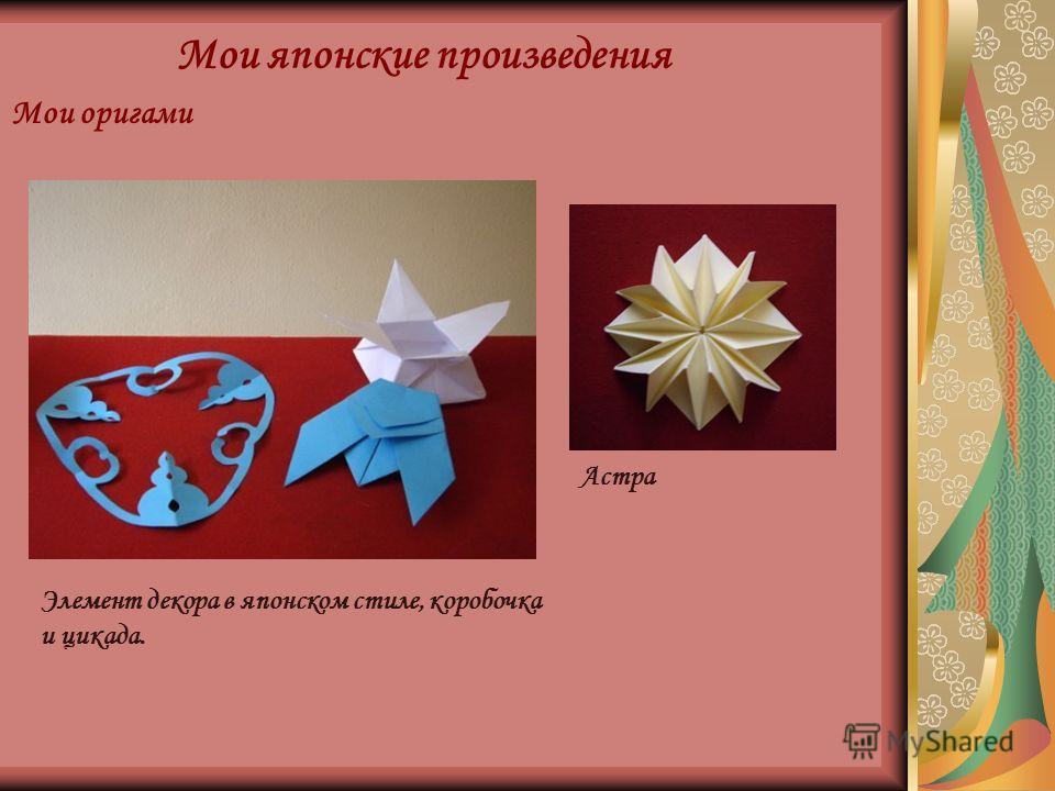 Мои японские произведения Мои оригами Астра Элемент декора в японском стиле, коробочка и цикада.