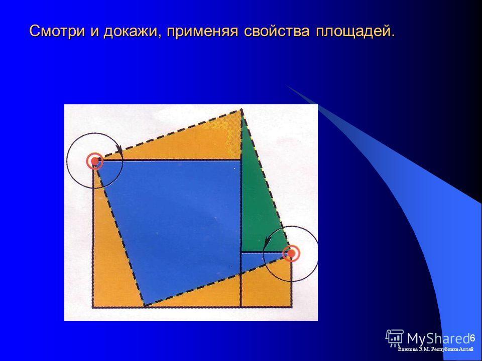Смотри и докажи, применяя свойства площадей. Елекова Э.М. Республика Алтай 6