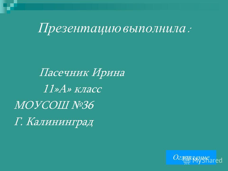 Презентацию выполнила : Пасечник Ирина 11»А» класс МОУСОШ 36 Г. Калининград Оглавление
