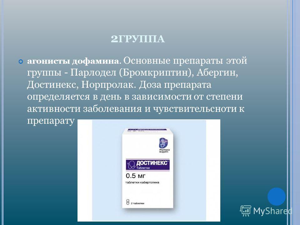 2 ГРУППА агонисты дофамина. Основные препараты этой группы - Парлодел (Бромкриптин), Абергин, Достинекс, Норпролак. Доза препарата определяется в день в зависимости от степени активности заболевания и чувствительсноти к препарату