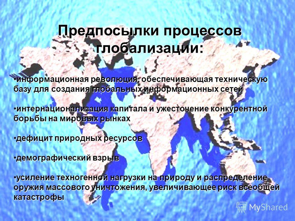 Предпосылки процессов глобализации: информационная революция, обеспечивающая техническую базу для создания глобальных информационных сетейинформационная революция, обеспечивающая техническую базу для создания глобальных информационных сетей интернаци