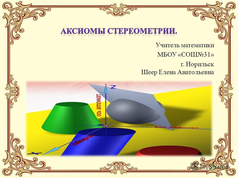 Учитель математики МБОУ «СОШ31» г. Норильск Шеер Елена Анатольевна