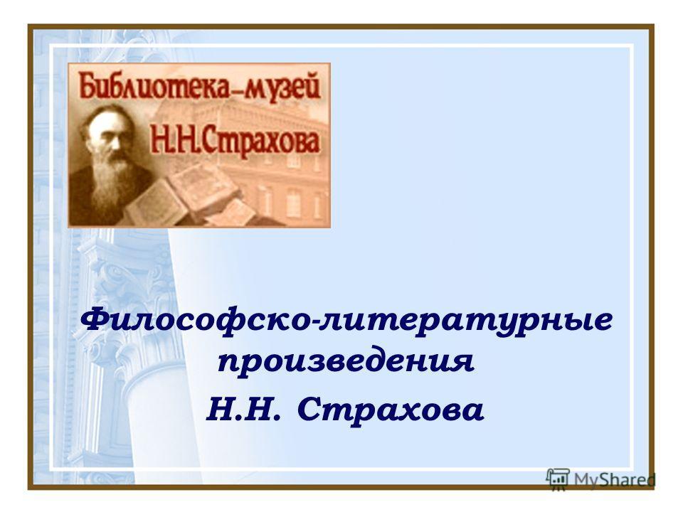 Философско-литературные произведения Н.Н. Страхова