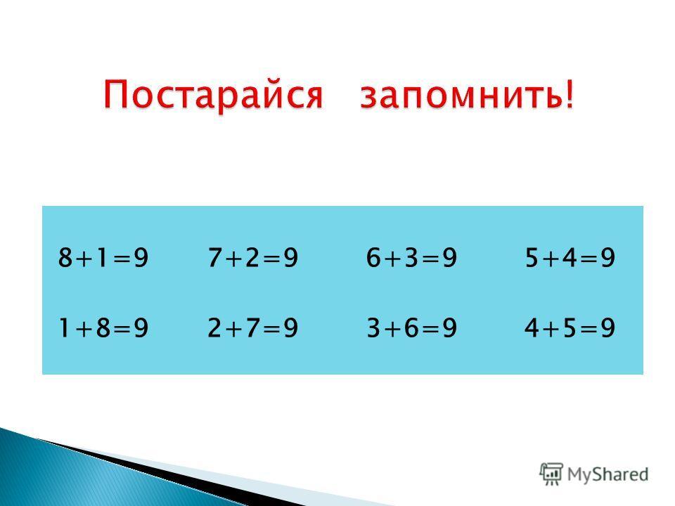 8+1=9 7+2=9 6+3=9 5+4=9 1+8=9 2+7=9 3+6=9 4+5=9