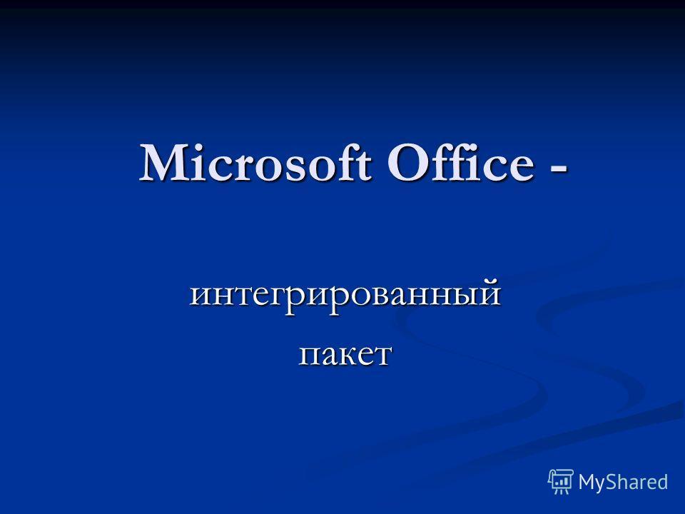 Microsoft Office - интегрированныйпакет