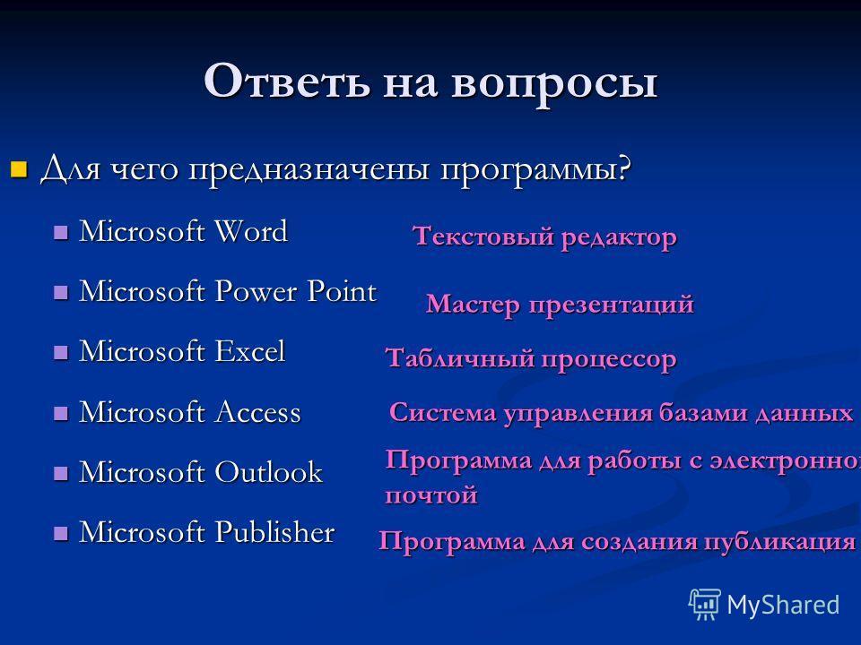 Ответь на вопросы Для чего предназначены программы? Для чего предназначены программы? Microsoft Word Microsoft Word Microsoft Power Point Microsoft Power Point Microsoft Excel Microsoft Excel Microsoft Access Microsoft Access Microsoft Outlook Micros