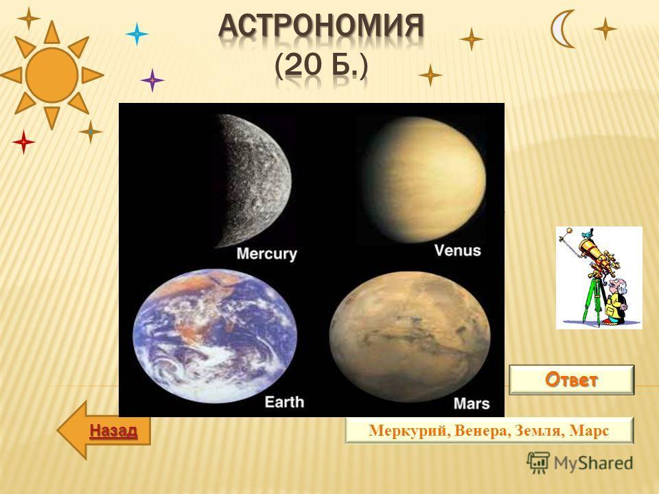 ВОПРОС: Перечислите планеты земной группы? Ответ Меркурий, Венера, Земля, Марс Назад