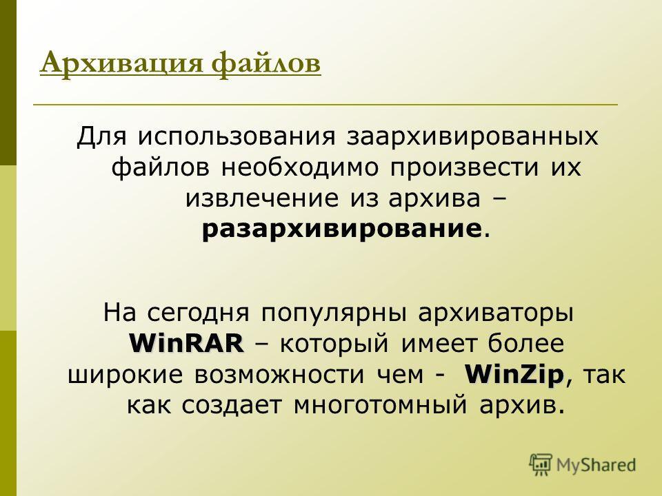 Для использования заархивированных файлов необходимо произвести их извлечение из архива – разархивирование. Архивация файлов WinRAR WinZip На сегодня популярны архиваторы WinRAR – который имеет более широкие возможности чем - WinZip, так как создает
