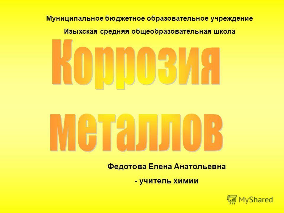 Федотова Елена Анатольевна - учитель химии Муниципальное бюджетное образовательное учреждение Изыхская средняя общеобразовательная школа