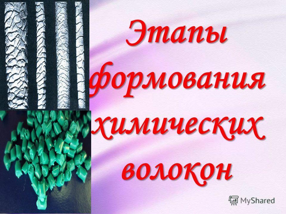 Этапы формования химических волокон