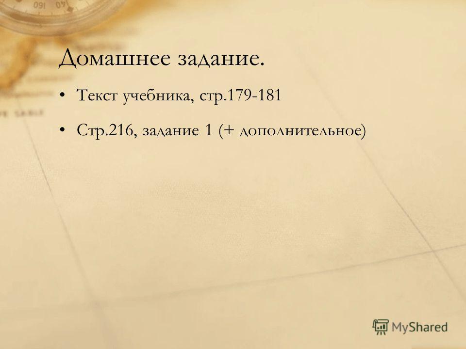 Домашнее задание. Текст учебника, стр.179-181 Стр.216, задание 1 (+ дополнительное)