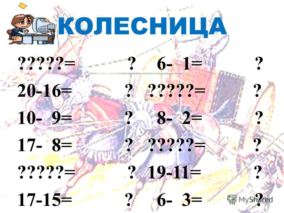 КОЛЕСНИЦА ?????= ? 20-16= ? 10- 9= ? 17- 8= ? ?????= ? 17-15= ? 6- 1= ? ?????= ? 8- 2= ? ?????= ? 19-11= ? 6- 3= ?