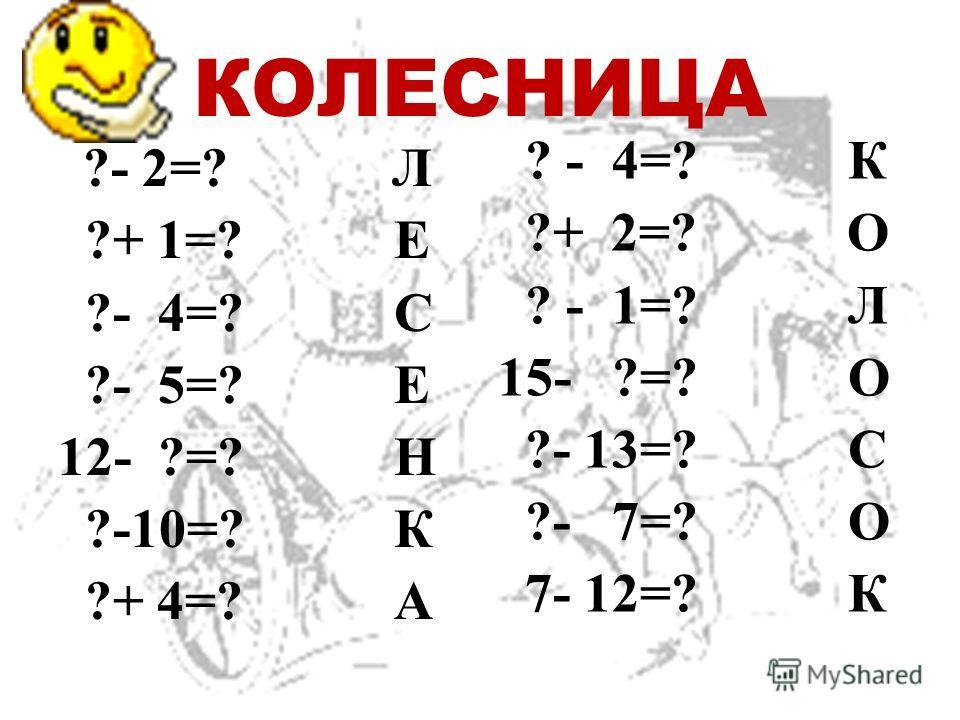 КОЛЕСНИЦА ?- 2=? Л ?+ 1=? Е ?- 4=? С ?- 5=? Е 12- ?=? Н ?-10=? К ?+ 4=? А ? - 4=? К ?+ 2=? О ? - 1=? Л 15- ?=? О ?- 13=? С ?- 7=? О 7- 12=? К