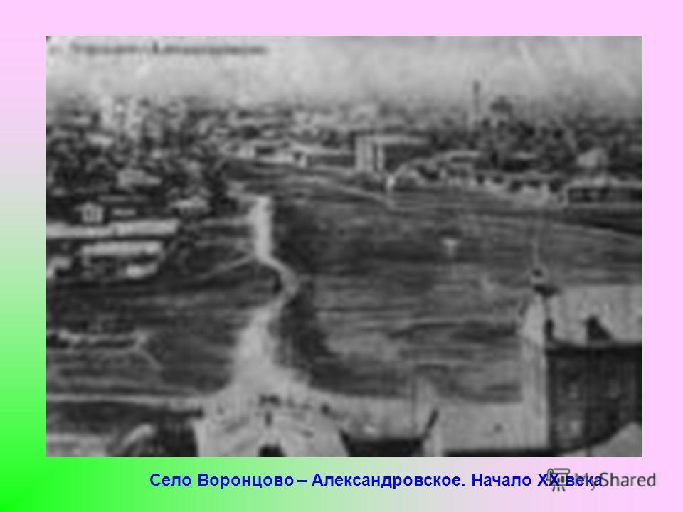 Село Воронцово – Александровское. Начало XX века