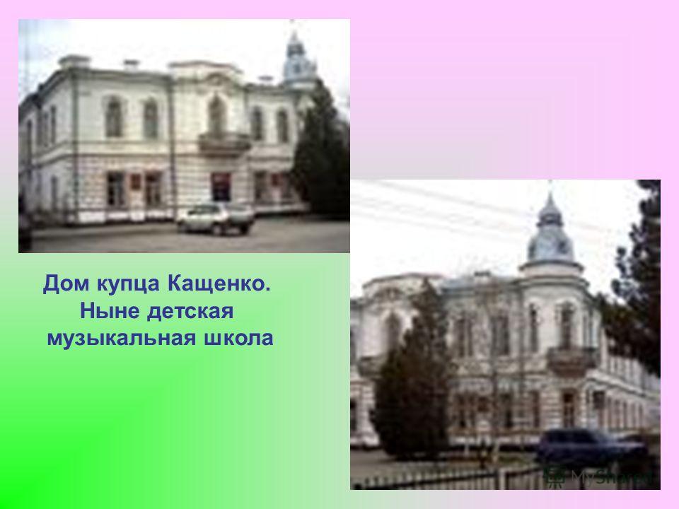 Дом купца Кащенко. Ныне детская музыкальная школа