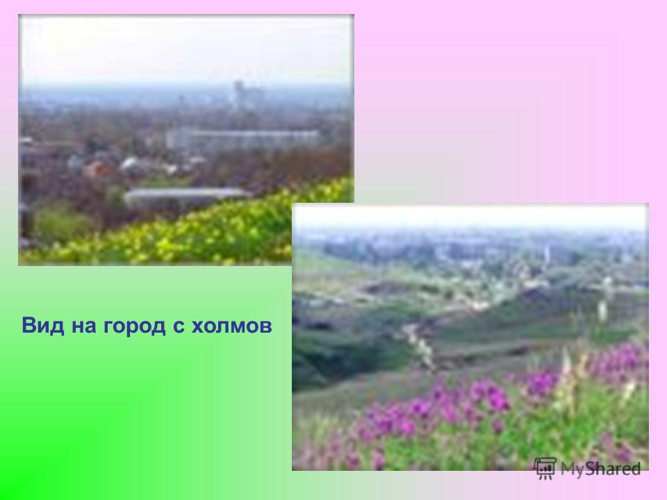 Вид на город с холмов