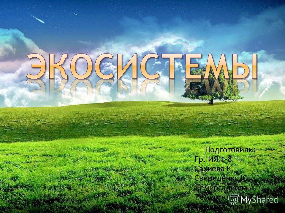 Подготовили: Гр. ИЯ 1-8 Сахиева К. Свириденко Ю. Темиргалиева А. Темиргалиева С. Темиртасова И.