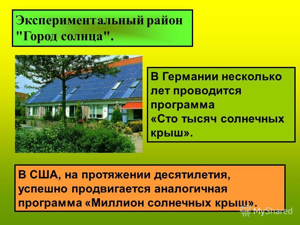 Экспериментальный район Город солнца. В Германии несколько лет проводится программа «Сто тысяч солнечных крыш». В США, на протяжении десятилетия, успешно продвигается аналогичная программа «Миллион солнечных крыш».