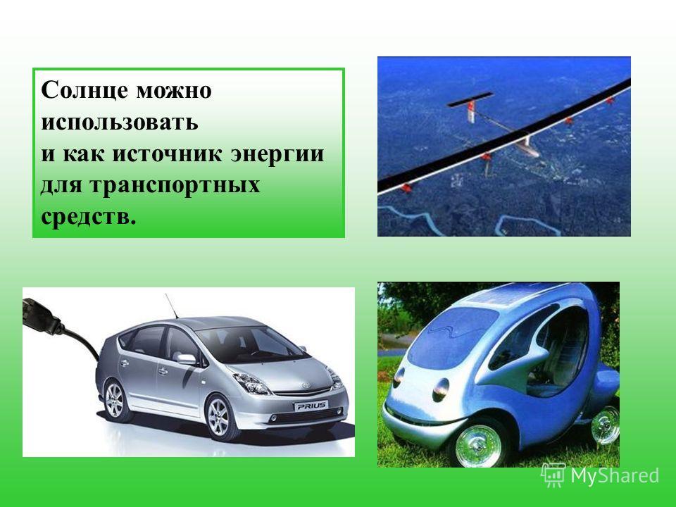 Солнце можно использовать и как источник энергии для транспортных средств.