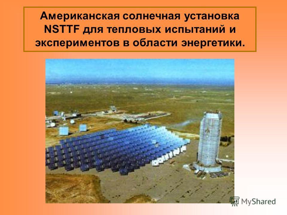 Американская солнечная установка NSTTF для тепловых испытаний и экспериментов в области энергетики.