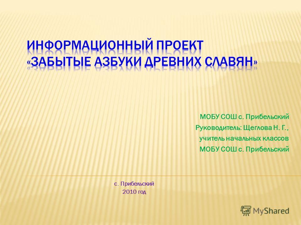 МОБУ СОШ с. Прибельский Руководитель: Щеглова Н. Г., учитель начальных классов МОБУ СОШ с. Прибельский с. Прибельский 2010 год