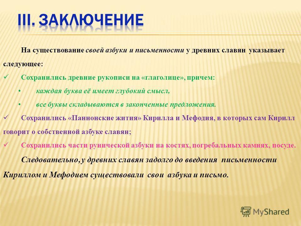 На существование своей азбуки и письменности у древних славян указывает следующее: Сохранились древние рукописи на «глаголице», причем: каждая буква её имеет глубокий смысл, все буквы складываются в законченные предложения. Сохранились «Паннонские жи