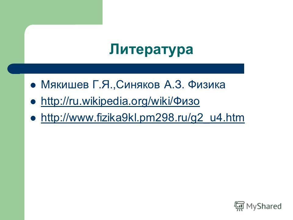 Литература Мякишев Г.Я.,Синяков А.З. Физика http://ru.wikipedia.org/wiki/Физо http://www.fizika9kl.pm298.ru/g2_u4.htm