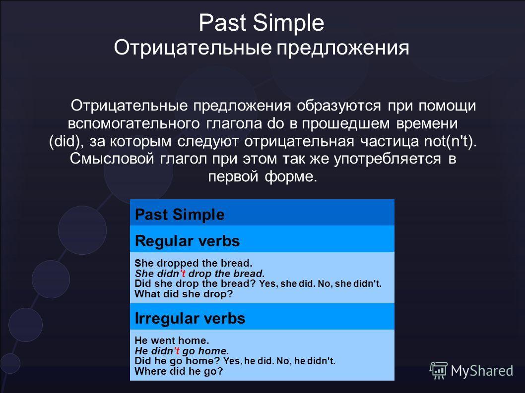 Past Simple Отрицательные предложения Отрицательные предложения образуются при помощи вспомогательного глагола do в прошедшем времени (did), за которым следуют отрицательная частица not(n't). Смысловой глагол при этом так же употребляется в первой фо