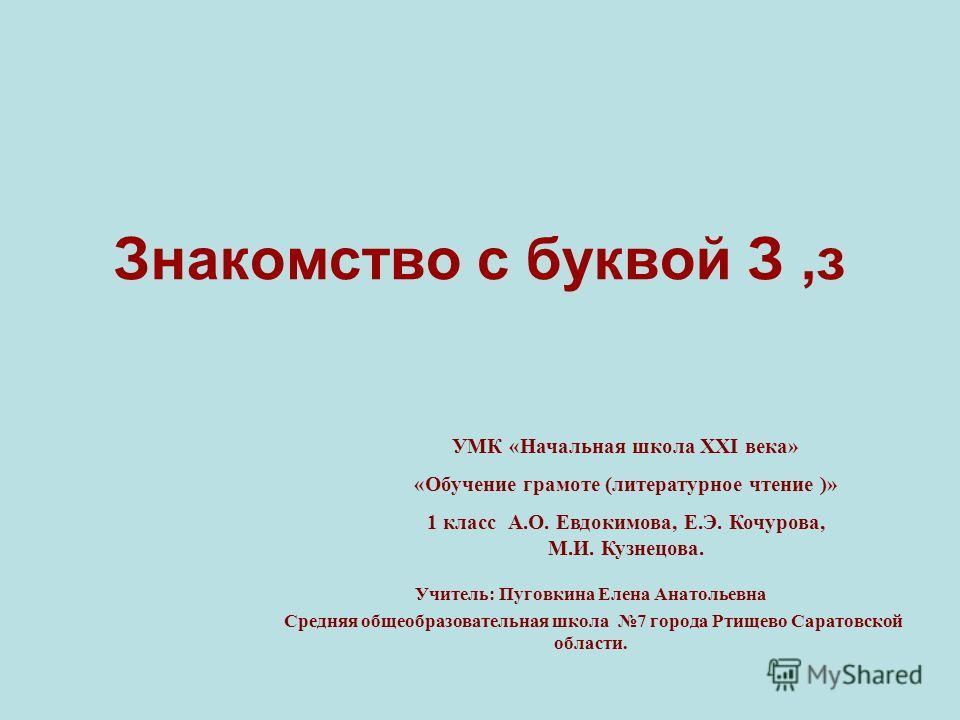 знакомство с буквой я школа россии