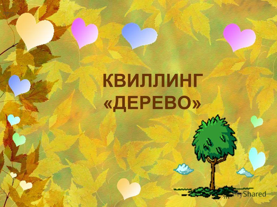КВИЛЛИНГ «ДЕРЕВО» салфетки 1 1