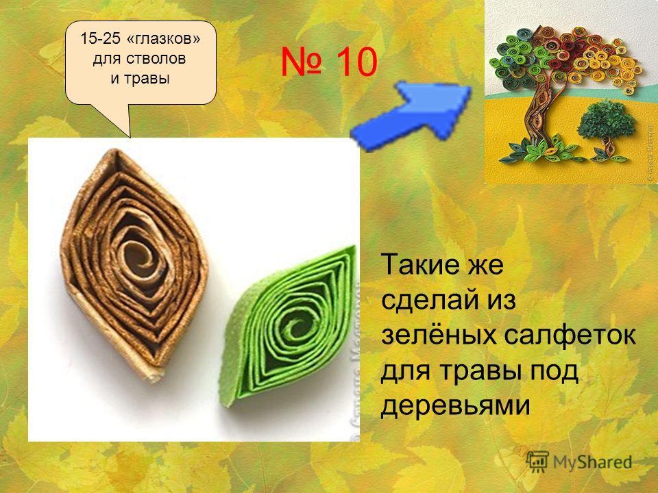 10 Такие же сделай из зелёных салфеток для травы под деревьями 15-25 «глазков» для стволов и травы