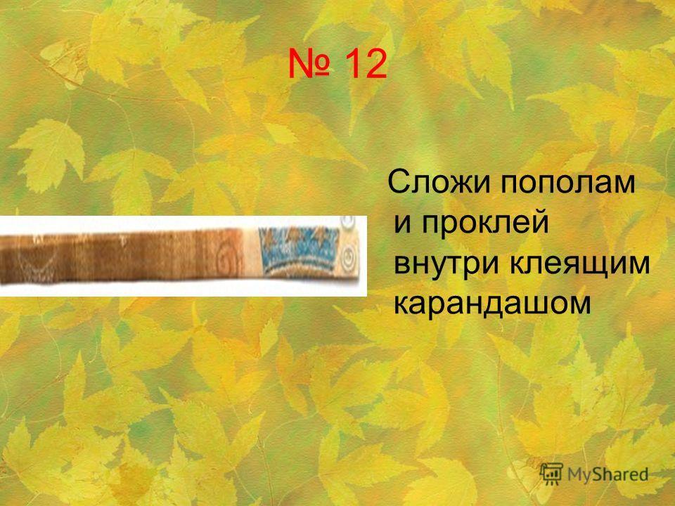 12 Сложи пополам и проклей внутри клеящим карандашом
