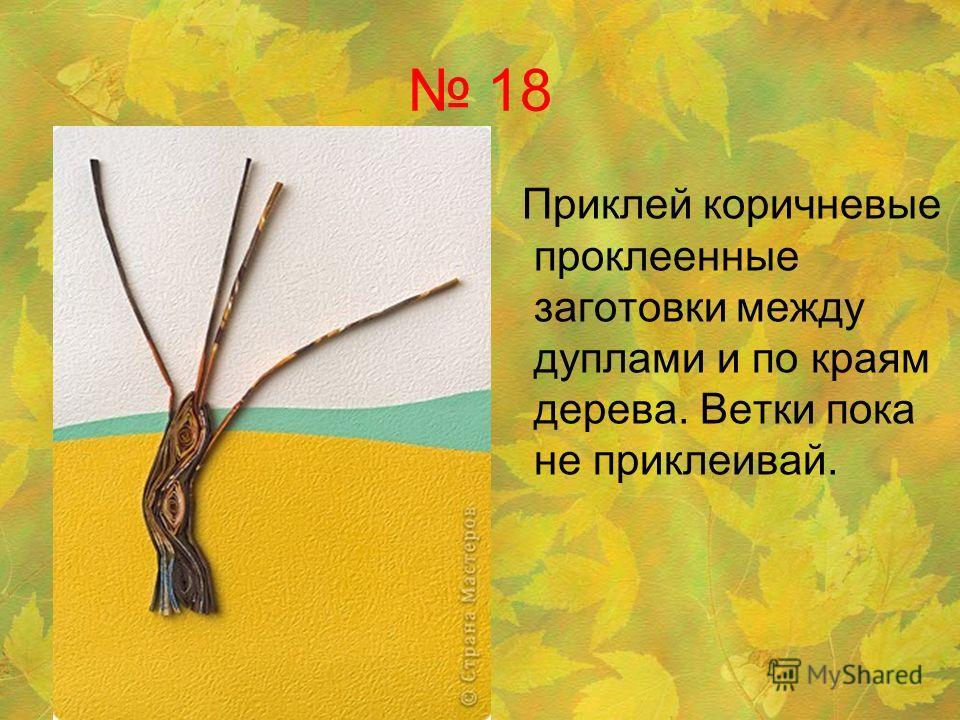 18 Приклей коричневые проклеенные заготовки между дуплами и по краям дерева. Ветки пока не приклеивай.