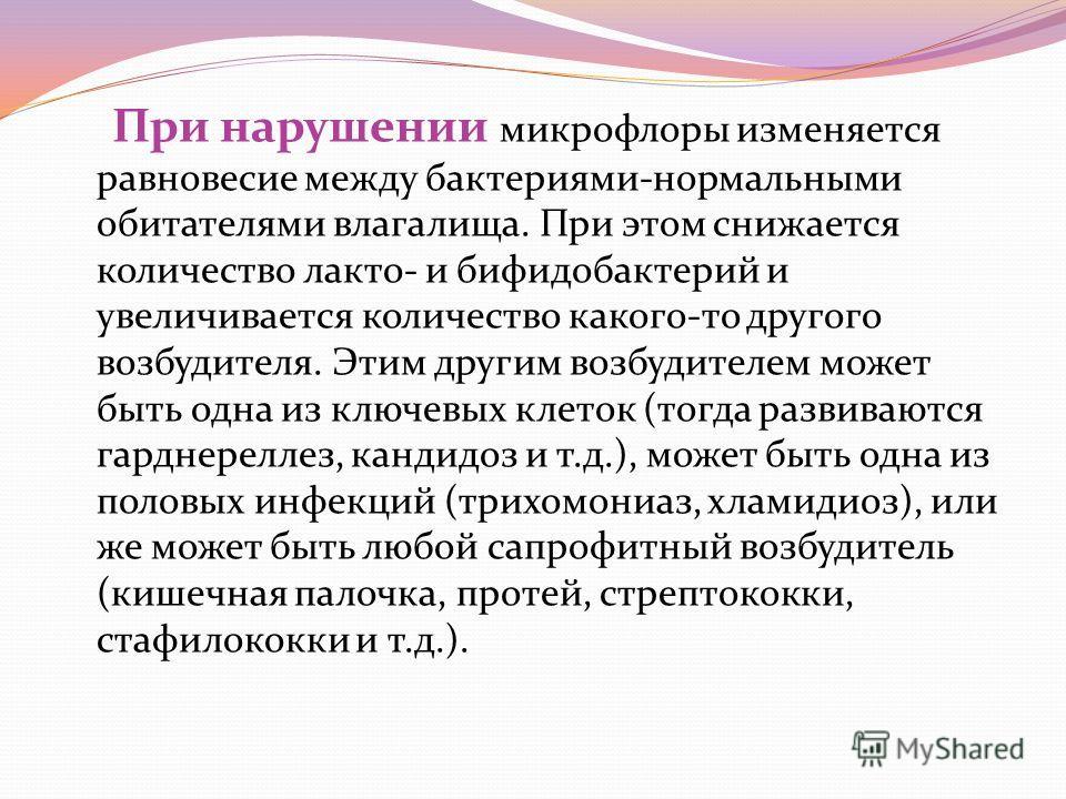 disbioz-vlagalisha-u-devushek