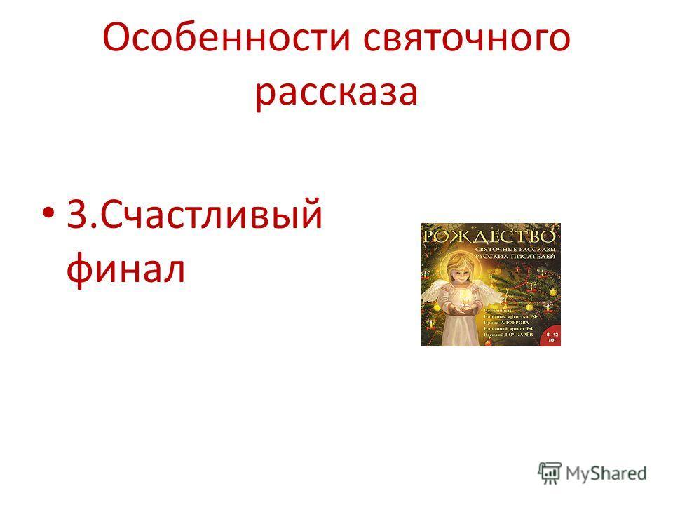 Особенности святочного рассказа 3.Счастливый финал