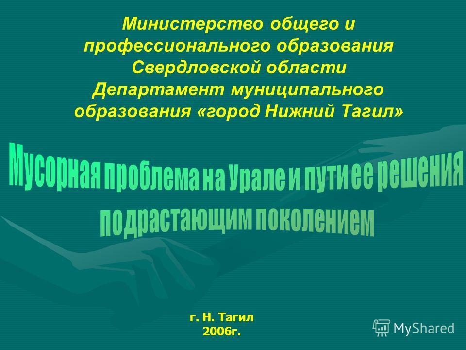 Министерство общего и профессионального образования Свердловской области Департамент муниципального образования «город Нижний Тагил» г. Н. Тагил 2006г.