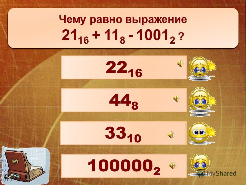 Чему равна сумма чисел 110 8 и 110 2 ? Чему равна сумма чисел 110 8 и 110 2 ? 110110 2 4Е 16 93 10 117 8 Чему равно произведение чисел 22 8 и 11 2 ? Чему равно произведение чисел 22 8 и 11 2 ? 110110 2 1100011 2 33 8 55 8 Значение выражения 31 16 – 3