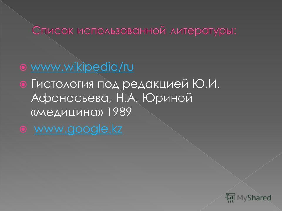www.wikipedia/ru Гистология под редакцией Ю.И. Афанасьева, Н.А. Юриной «медицина» 1989 www.google.kz