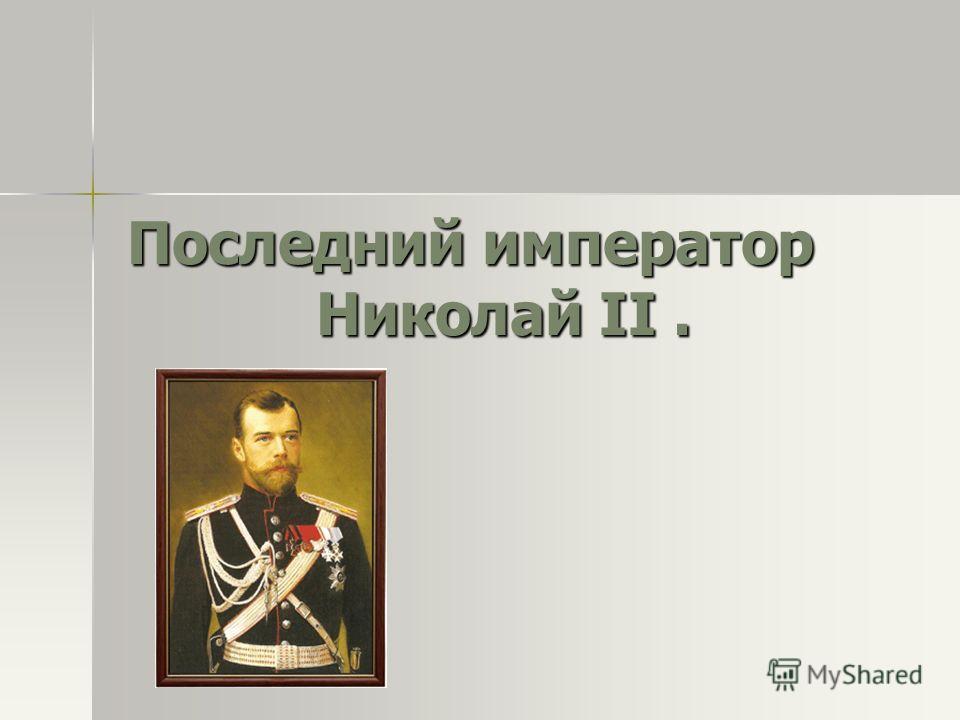 Последний император Николай II.