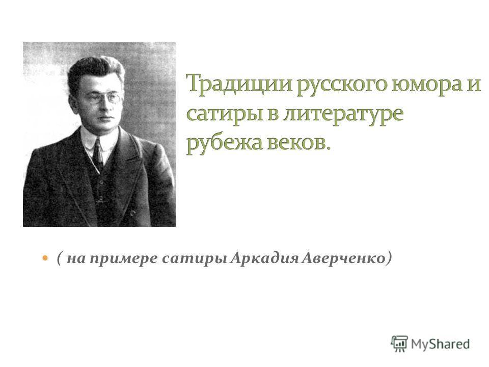( на примере сатиры Аркадия Аверченко)
