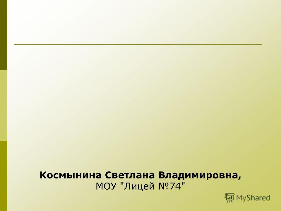 Космынина Светлана Владимировна, МОУ Лицей 74