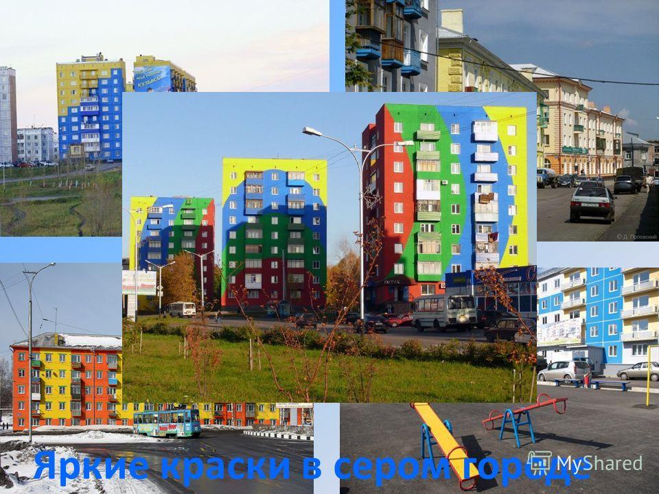 Яркие краски в сером городе