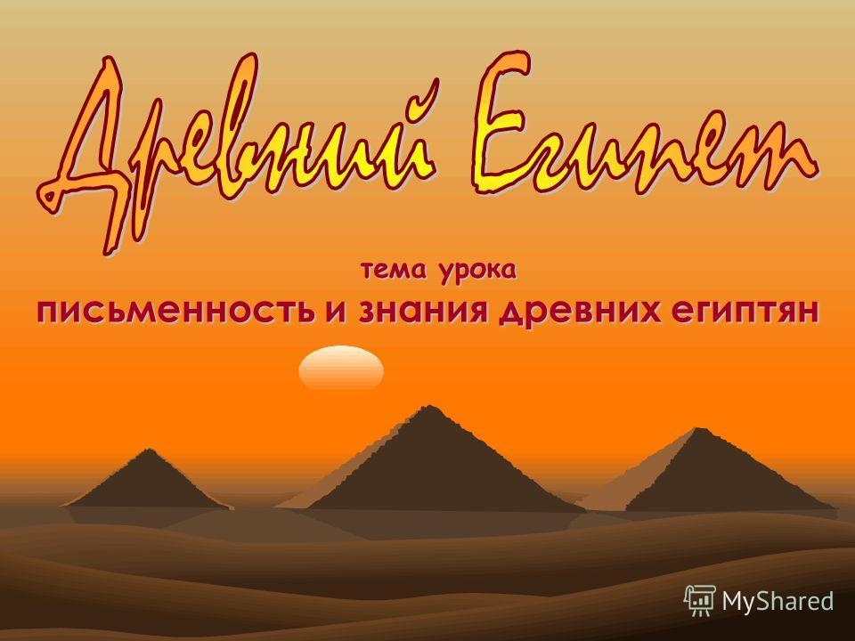 письменность и знания древних египтян тема урока